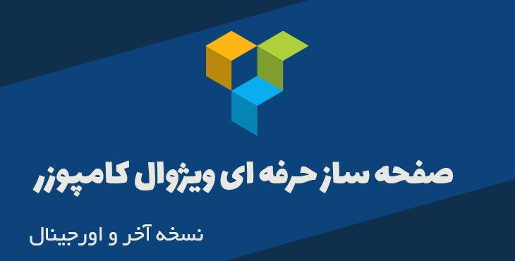 افزونه ویژوال کامپوزر فارسی نسخه 6.1.0