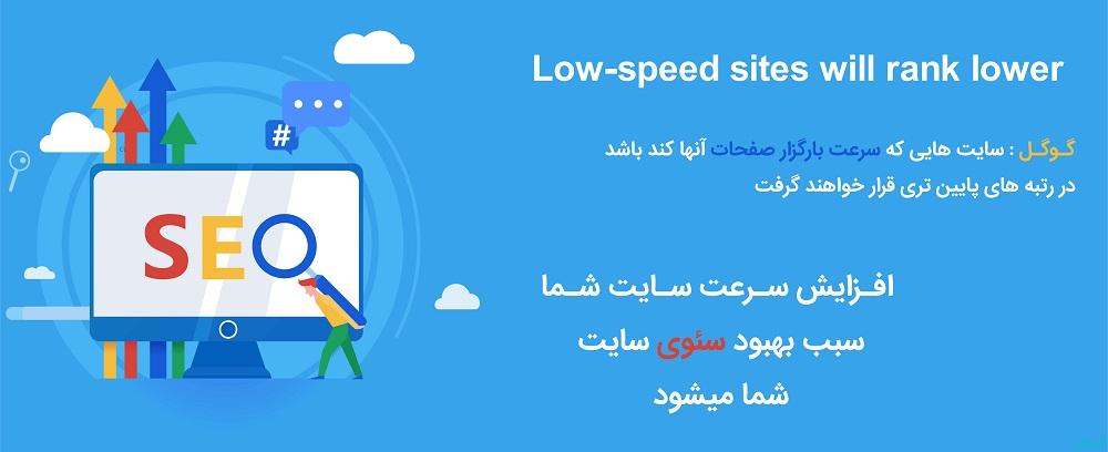 دوره آموزشی افزایش سرعت سایت